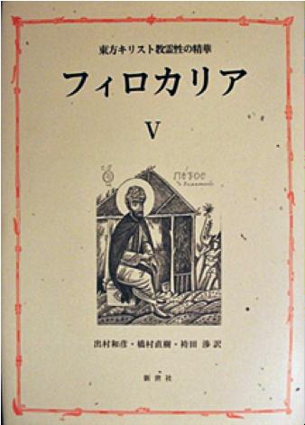 Japanese Philocalia, published 2012.